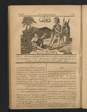 Diyojen Dergisi 26 Temmuz 1871 kapağı