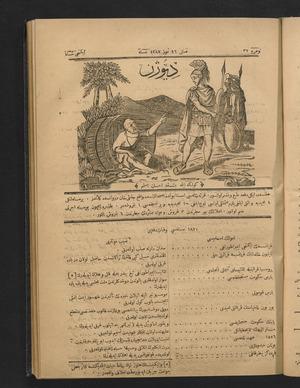 Diyojen Dergisi 28 Temmuz 1871 kapağı