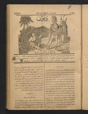 Diyojen Dergisi 2 Ağustos 1871 kapağı