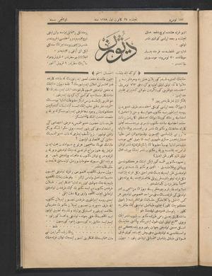 Diyojen Dergisi 8 Aralık 1873 kapağı