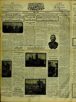 Hakimiyet-i Milliye Gazetesi 16 Nisan 1927 kapağı