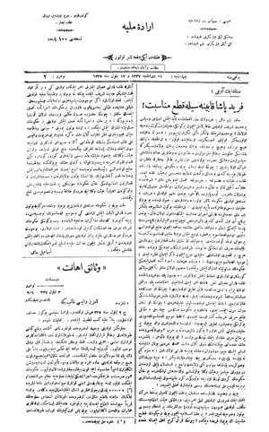 İrade-i Milliye (Sivas) Gazetesi 17 Eylül 1919 kapağı