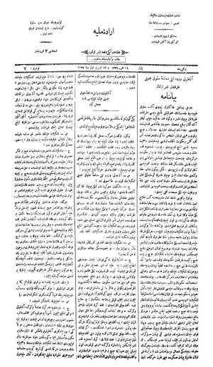 İrade-i Milliye (Sivas) Gazetesi 12 Ekim 1919 kapağı