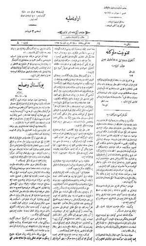 İrade-i Milliye (Sivas) Gazetesi 19 Ekim 1919 kapağı