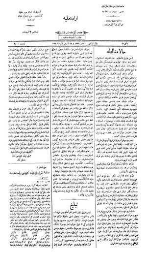 İrade-i Milliye (Sivas) Gazetesi 27 Ekim 1919 kapağı