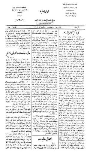 İrade-i Milliye (Sivas) Gazetesi 3 Kasım 1919 kapağı