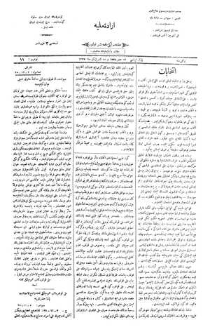 İrade-i Milliye (Sivas) Gazetesi 10 Kasım 1919 kapağı