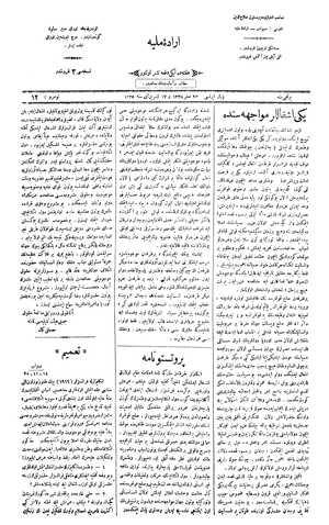 İrade-i Milliye (Sivas) Gazetesi 17 Kasım 1919 kapağı