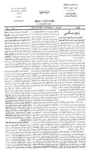 İrade-i Milliye (Sivas) Gazetesi 1 Aralık 1919 kapağı