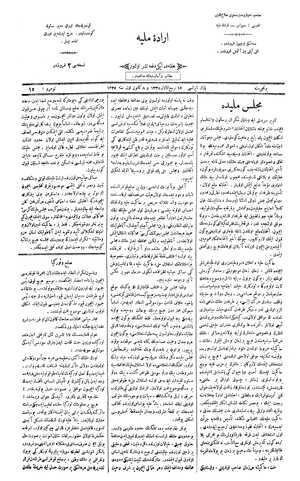 İrade-i Milliye (Sivas) Gazetesi 8 Aralık 1919 kapağı