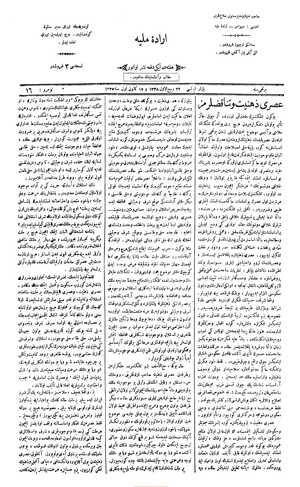 İrade-i Milliye (Sivas) Gazetesi 15 Aralık 1919 kapağı