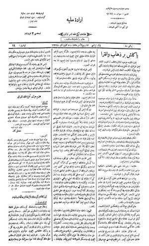 İrade-i Milliye (Sivas) Gazetesi 5 Ocak 1920 kapağı