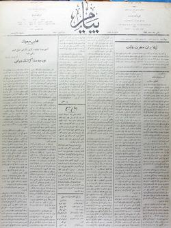 Peyam Gazetesi 8 Temmuz 1914 kapağı