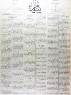 Peyam Gazetesi 11 Temmuz 1914 kapağı