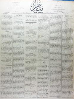 Peyam Gazetesi 12 Temmuz 1914 kapağı