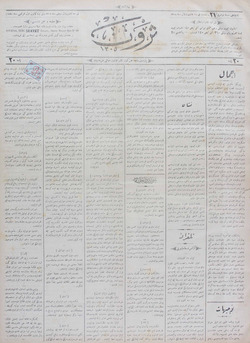 Servet Gazetesi 24 Aralık 1890 kapağı