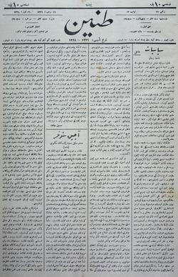 Tanin Gazetesi 31 Temmuz 1908 kapağı
