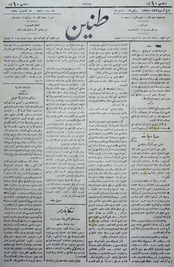 Tanin Gazetesi 13 Ağustos 1908 kapağı