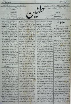 Tanin Gazetesi 12 Eylül 1908 kapağı